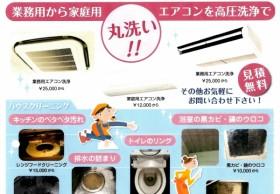 高圧洗浄機でエアコンクリーニング致します!